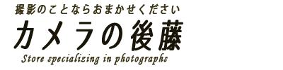 カメラの後藤 |釜石市にある写真スタジオ